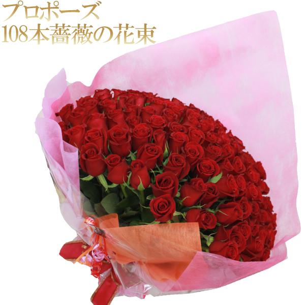 プロポーズ用 【バラの花束 108本】 プロポーズ 記念日 誕生日 プレゼント 薔薇 贈り物 高級 バラ 108本 プロポーズの花束 バラの色 選択可能