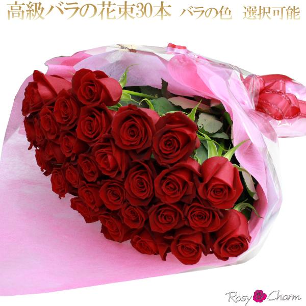 【バラの花束 30本】誕生日プレゼント 結婚記念日 プロポーズ 贈り物 高級 薔薇 花束 30本 お祝い フラワーギフト バラ バラの色 選択可能 母の日