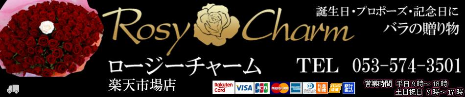 ロージーチャーム 楽天市場店:誕生日・プロポーズ・記念日に、バラの贈り物ならロージーチャーム。