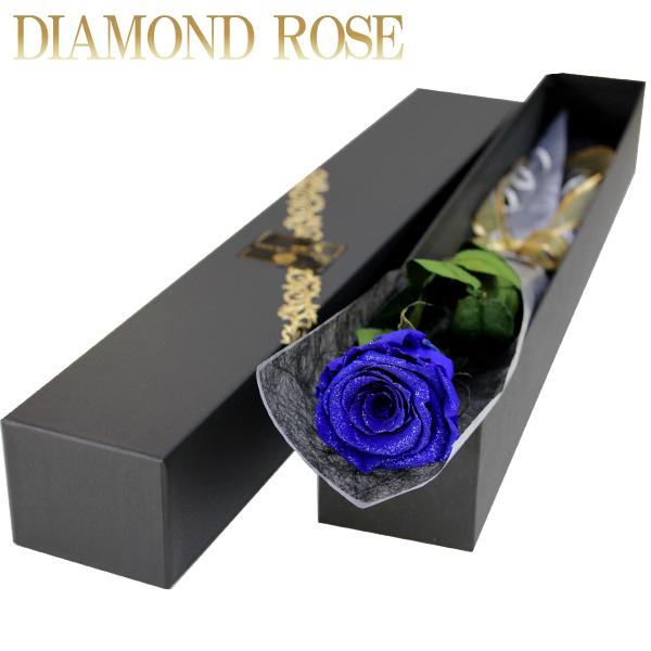 プロポーズ 結婚記念日 誕生日 卒業祝いプレゼントに贈る1輪の青いバラ ダイヤモンドローズ プリザーブドフラワー 1本 正規逆輸入品 花束 ブルーローズ お気に入 オリジナル高級BOX入り フラワー ギフト 青いバラ 1輪の薔薇 お祝い プレゼントに贈る 記念日 枯れない ボックス入り