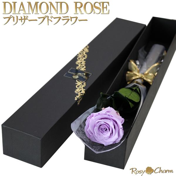 プロポーズ 結婚記念日 誕生日プレゼント 古稀 お祝いに贈る1輪のバラ ダイヤモンドローズ プリザーブドフラワー 1本 薔薇 開催中 最新アイテム 花束 オリジナル高級BOXに入れてお届けします 紫の薔薇 お祝い 枯れない 記念日 ギフト ボックス入り プレゼント 1輪のバラ 結婚 花 誕生日