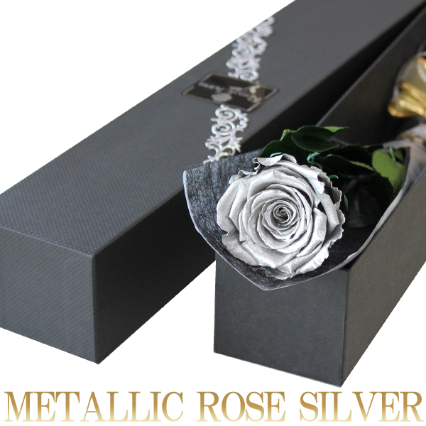 プロポーズ 結婚記念日 誕生日プレゼントに贈る1輪のバラ 引き出物 銀色のバラ プリザーブドフラワー 1本 花束 オリジナル高級BOXに入れてお届けします 銀色の薔薇 シルバー ローズ プレゼント 枯れない 記念日 銀色 バラ 1輪 薔薇 誕生日 高い素材 結婚 ギフト