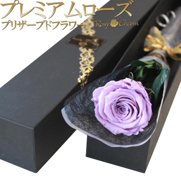 プロポーズ 結婚記念日 超美品再入荷品質至上 誕生日プレゼントに贈る1輪の薔薇 紫色のバラ プリザーブドフラワー1本 在庫一掃 オリジナル高級BOXに入れてお届けします 紫の薔薇 プレミアムローズ 1本 記念日 バラ 誕生日プレゼント 1輪 箱入り ギフト 薔薇一本 プリザーブドフラワー 花束