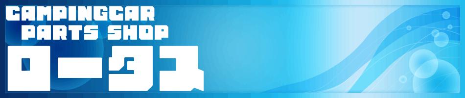 ロータスパーツセンター楽天市場店:キャンピングカー各種パーツ販売
