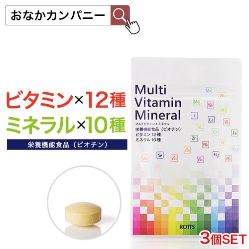 ビタミン12種ミネラル10種 3個セット 日本限定 90粒 ハイクオリティ マルチビタミンミネラル 30粒×3 栄養機能食品 ビオチン ベースサプリ バランスサプリ 補酵素 ロッツ 送料無料 ROTTS ビタミンD