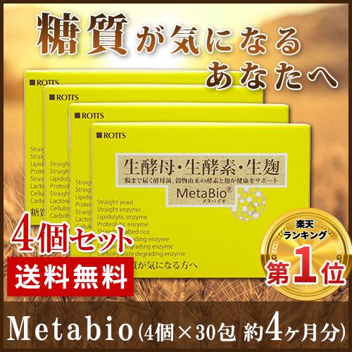 【4個セット】【余分な糖質・脂質を分解!】MetaBio(メタバイオ/30包入/ROTTS/ロッツ)【天然生酵母・生酵素・生麹サプリでダイエット♪】[酵素 酵母][酵素 サプリメント][炭水化物 酵母][生きてる 酵母菌][ビール酵母]