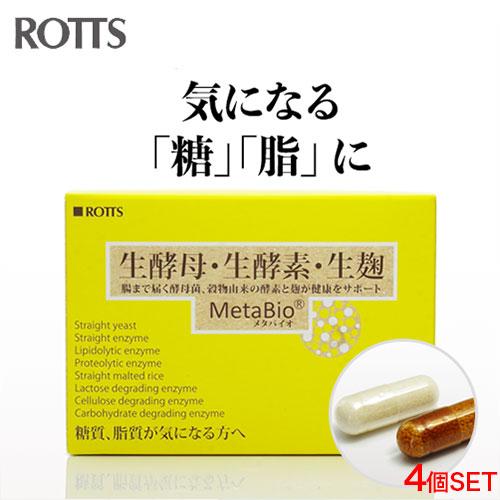 4個セット 余分な糖質・脂質を分解!MetaBio(メタバイオ/30包入/ROTTS/ロッツ)天然生酵母・生酵素・生麹サプリでダイエット♪ [酵素 酵母][酵素 サプリメント][炭水化物 酵母][生きてる 酵母菌][ビール酵母]