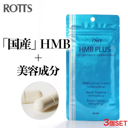 【お得な3個セット!】HMB PLUS+ (60カプセル入)国産HMB&アップルテルペン&エラスチン配合サプリメント(女性用)。少ない運動で効率的に筋肉・筋力アップ!プロテインより効率的 送料無料 メール便発送 ROTTS ロッツ