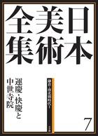 小学館 日本美術全集 7 運慶・快慶と中世寺院