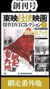 隔週刊東映任侠映画傑作DVDコレクション 創刊号~5号