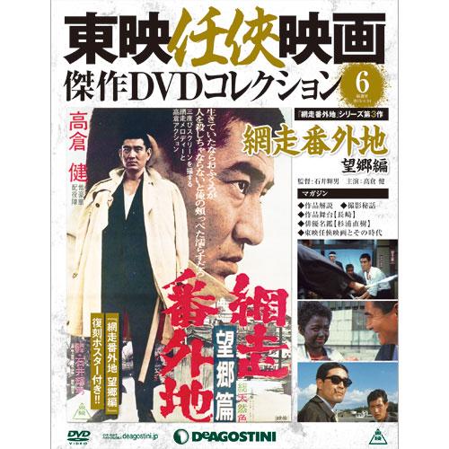 隔週刊東映任侠映画傑作DVDコレクション 6号~10号