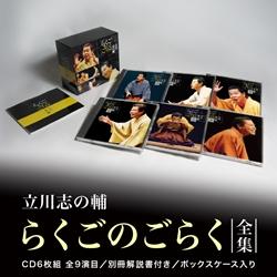 立川志の輔 らくごのごらく全集 (CD6枚組)