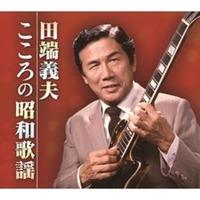 田端義夫 こころの昭和歌謡(CD5枚組)TFC-2531