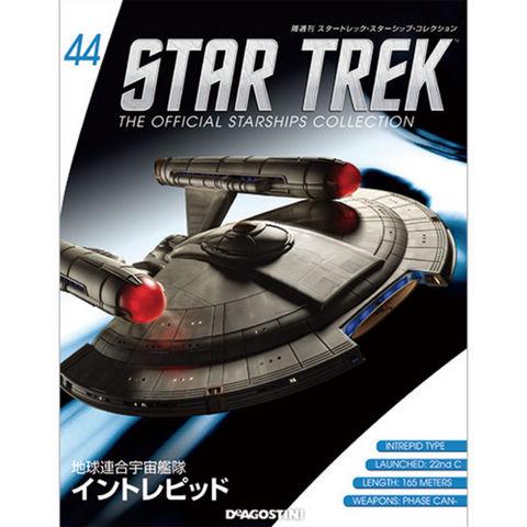 デアゴスティーニ スタートレック・スターシップ・コレクション 第44号+1巻