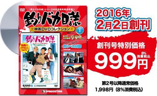 釣りバカ日誌 映画DVDコレクション 創刊号~5号