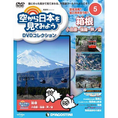 デアゴスティーニ 空から日本を見てみようDVDコレクション 第5号 高品質 SALENEW大人気!