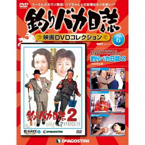 釣りバカ日誌 映画DVDコレクション 6号~10号