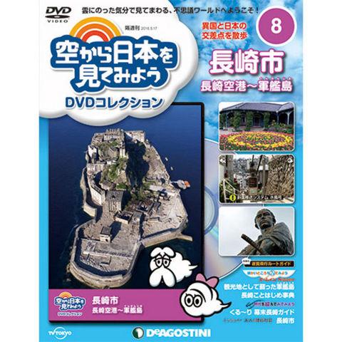 送料無料限定セール中 デアゴスティーニ 空から日本を見てみようDVDコレクション 贈与 第8号