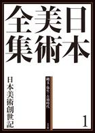 日本美術全集 1 日本美術創世記