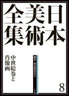 日本美術全集 8  中世絵巻と肖像画