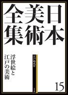 日本美術全集 15 浮世絵と江戸の美術