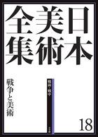 日本美術全集 18 戦争と美術