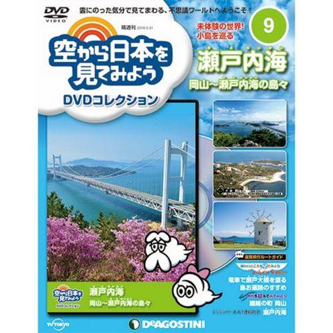 販売実績No.1 贈答品 デアゴスティーニ 空から日本を見てみようDVDコレクション 第9号
