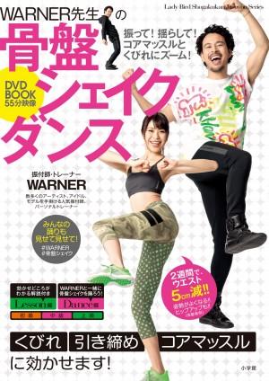 オープニング 大放出セール 著 WARNER WARNER先生の骨盤シェイクダンス BOOK 55分映像 DVD 卸直営