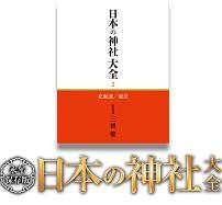 日本の神社大全 第11巻 中国1