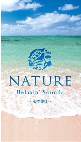 NATURE Relaxin Sounds~心の休日~