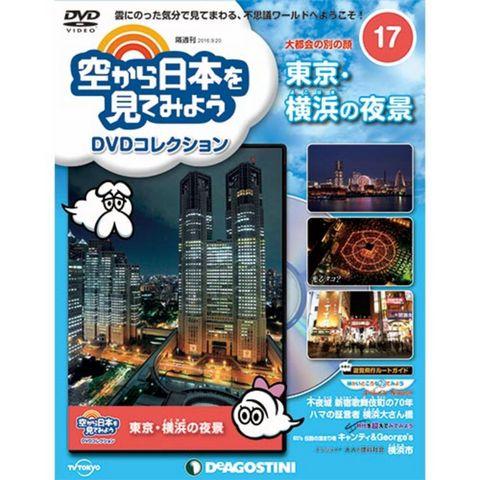 デアゴスティーニ 売却 WEB限定 空から日本を見てみようDVDコレクション 第17号
