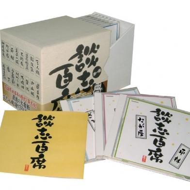 立川談志・古典落語CD-BOX「談志百席」第一期