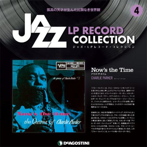 ジャズLPレコードコレクション 第4号+1巻