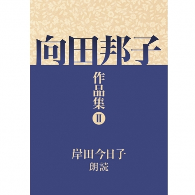 向田邦子作品集2