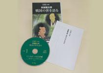 CD版<全4巻>安部龍太郎「戦国の世を語る」