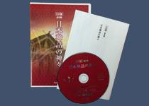 CD版<全6巻>「日本神話の神々」