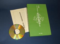 【CD】松原泰道講演選集 仏の心を生きる(全6巻)