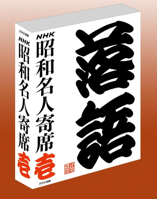 NHK昭和名人寄席 壱