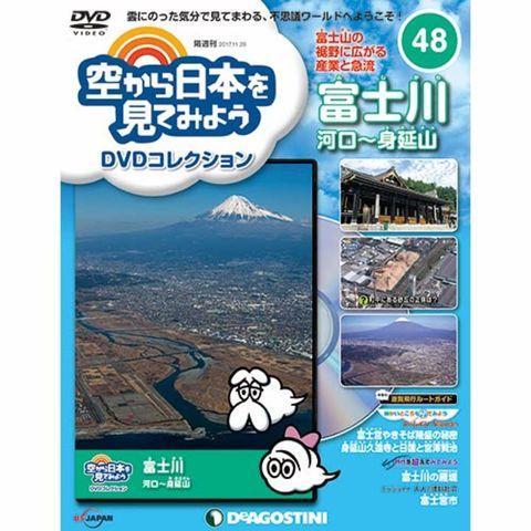 国産品 最安値に挑戦 デアゴスティーニ 空から日本を見てみようDVDコレクション 第48号