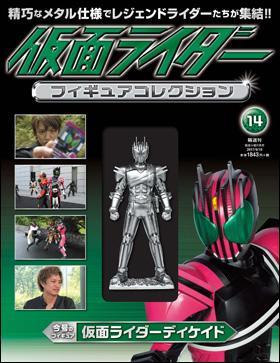 仮面ライダーフィギュアコレクション 14号+2巻