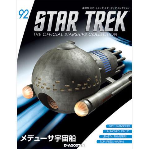 デアゴスティーニ スタートレック・スターシップ・コレクション 第92号+2巻