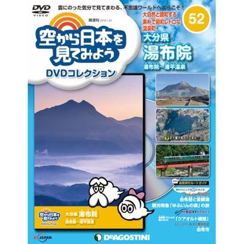 通常便なら送料無料 デアゴスティーニ 空から日本を見てみようDVDコレクション 本店 第52号