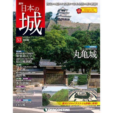 デアゴスティーニ 週刊日本の城 改訂版 第53号 聚楽第天守 公式 蔵 他