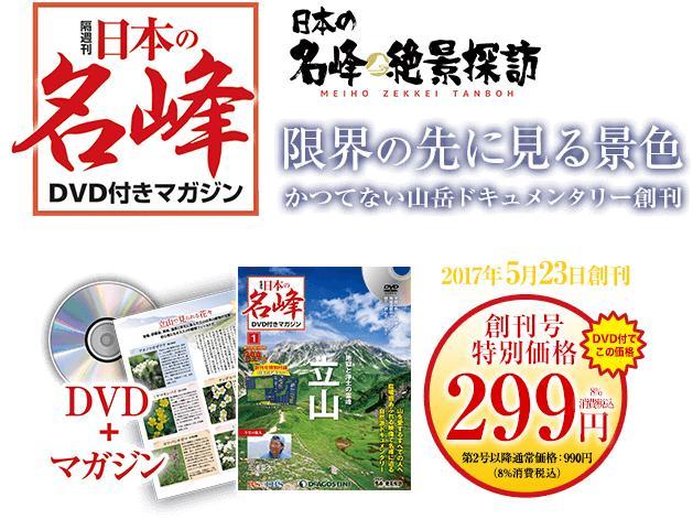スピード対応 全国送料無料 隔週刊 送料0円 日本の名峰 43号~48号 DVD付マガジン