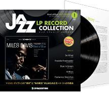 ジャズLPレコードコレクション 2巻1括