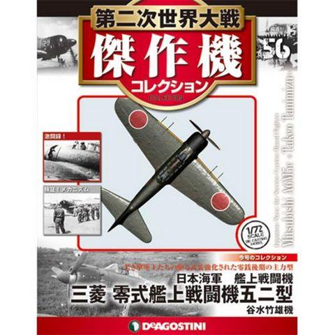 第二次世界大戦 傑作機コレクション 第56号+2巻