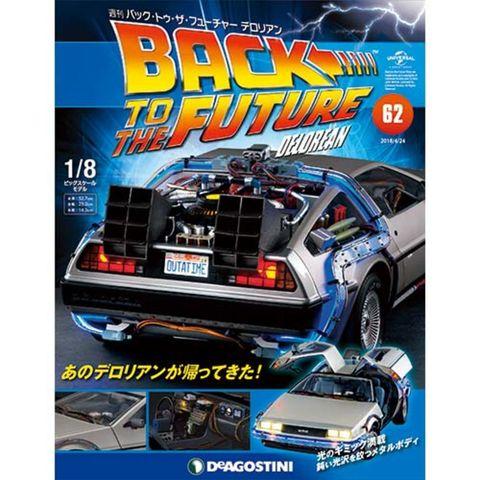 バック・トゥ・ザ・フューチャーデロリアン  62号+2巻