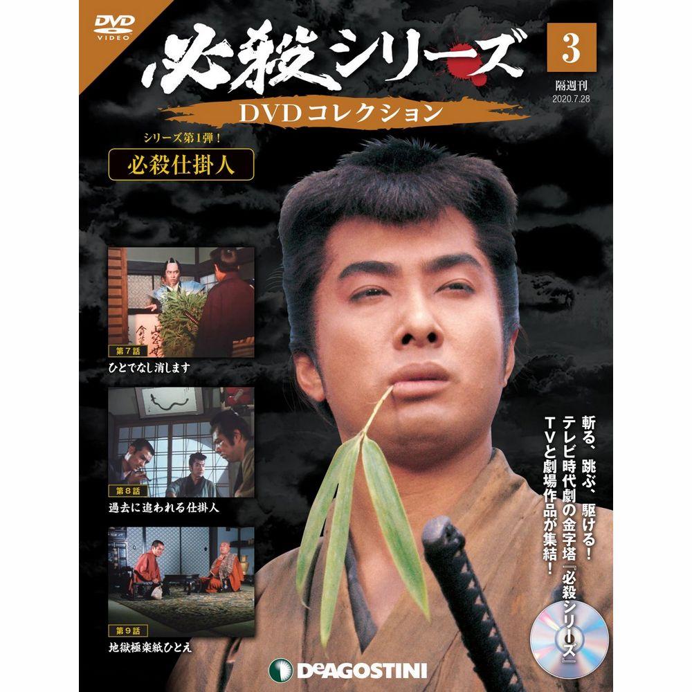 必殺シリーズ DVDコレクション 3号 デアゴスティーニ NEW 高品質 ARRIVAL
