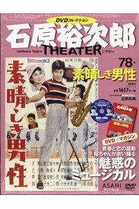 朝日新聞出版 正規店 石原裕次郎シアター DVDコレクション 上等 78 素晴しき男性
