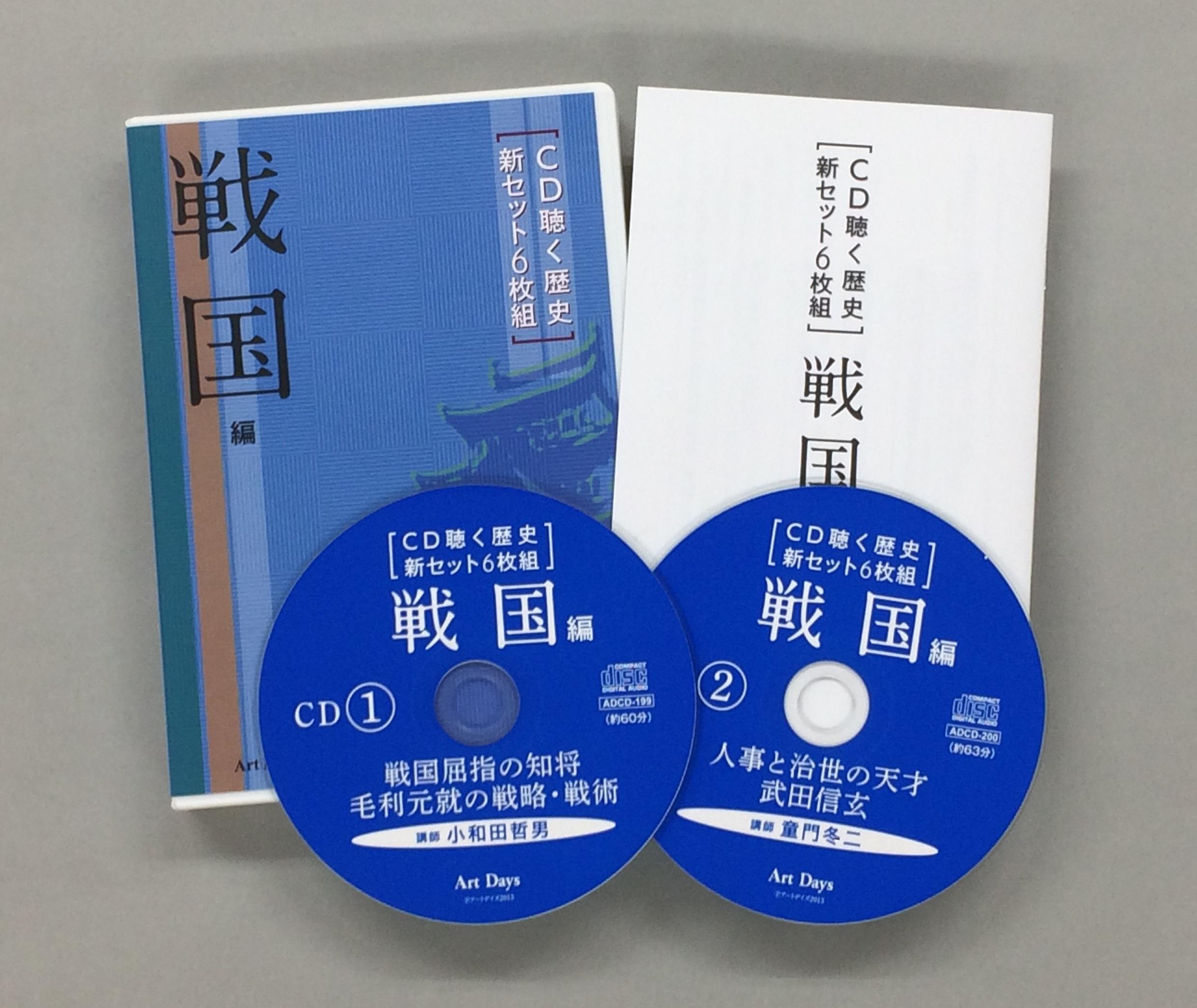 CD聴く歴史 新セット6枚組 戦国編